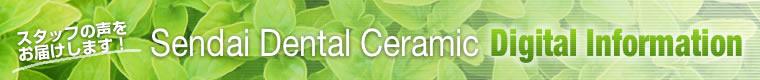 仙台セラミック矯正歯科 〜スタッフの声をお届けする『仙台セラミック デンタル インフォメーション』〜