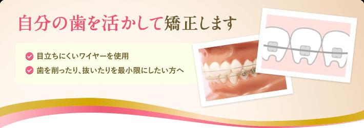 で 自分 前歯 矯正 前歯だけを矯正する部分矯正/短期間で治す5つの方法と費用